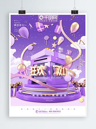 C4D紫色浪漫雙十一狂歡促銷海報