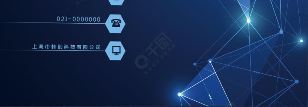 科技公司藍色名片