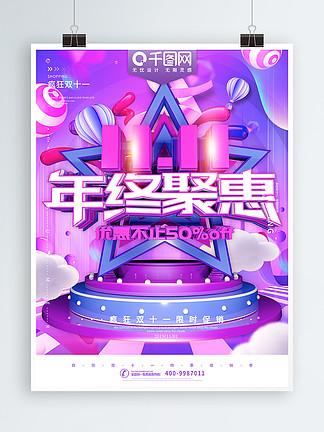 紫色漸變C4D雙十一促銷海報