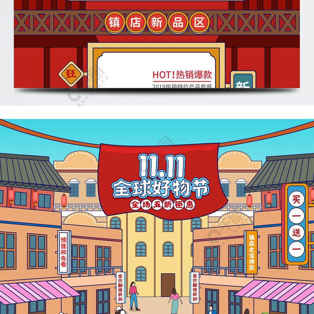 紅色雙11全球好物節活動促銷首頁模板