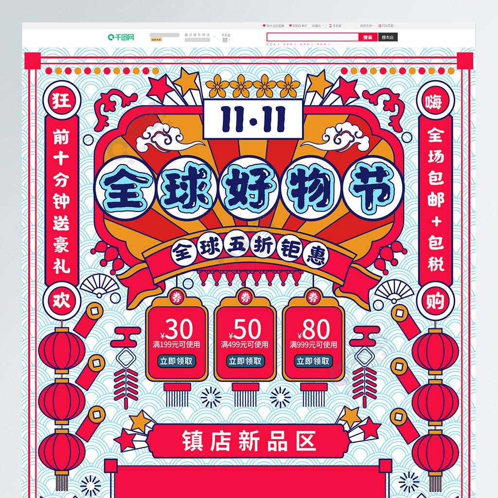 紅色手繪風雙11全球好物節活動首頁模板