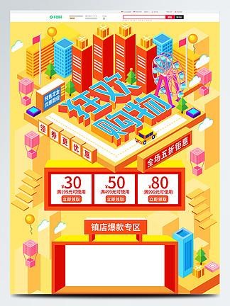 黃色2.5D雙11狂歡購物節活動首頁