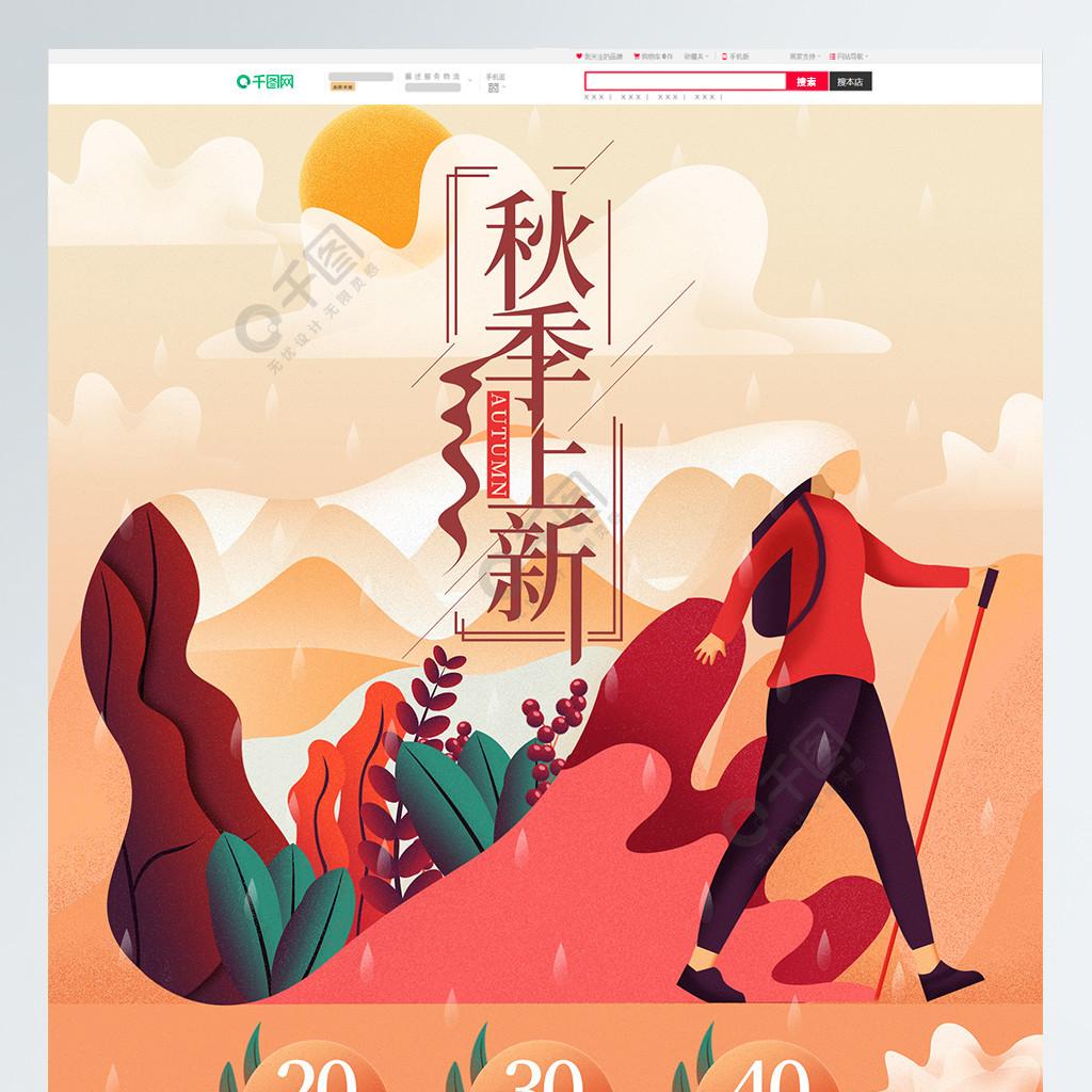 創意手繪插畫風秋季上新首頁模板