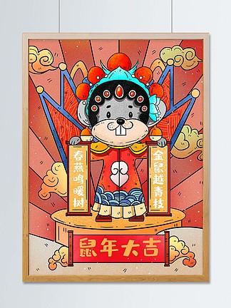 鼠年中國風京劇老鼠插畫
