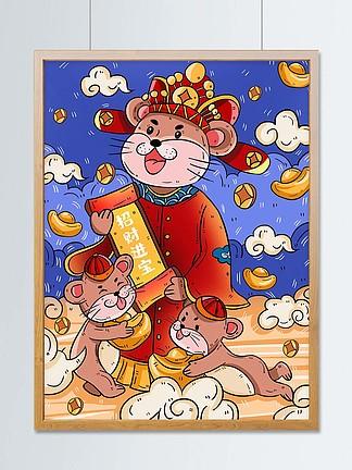 鼠年招財鼠來寶卡通插畫