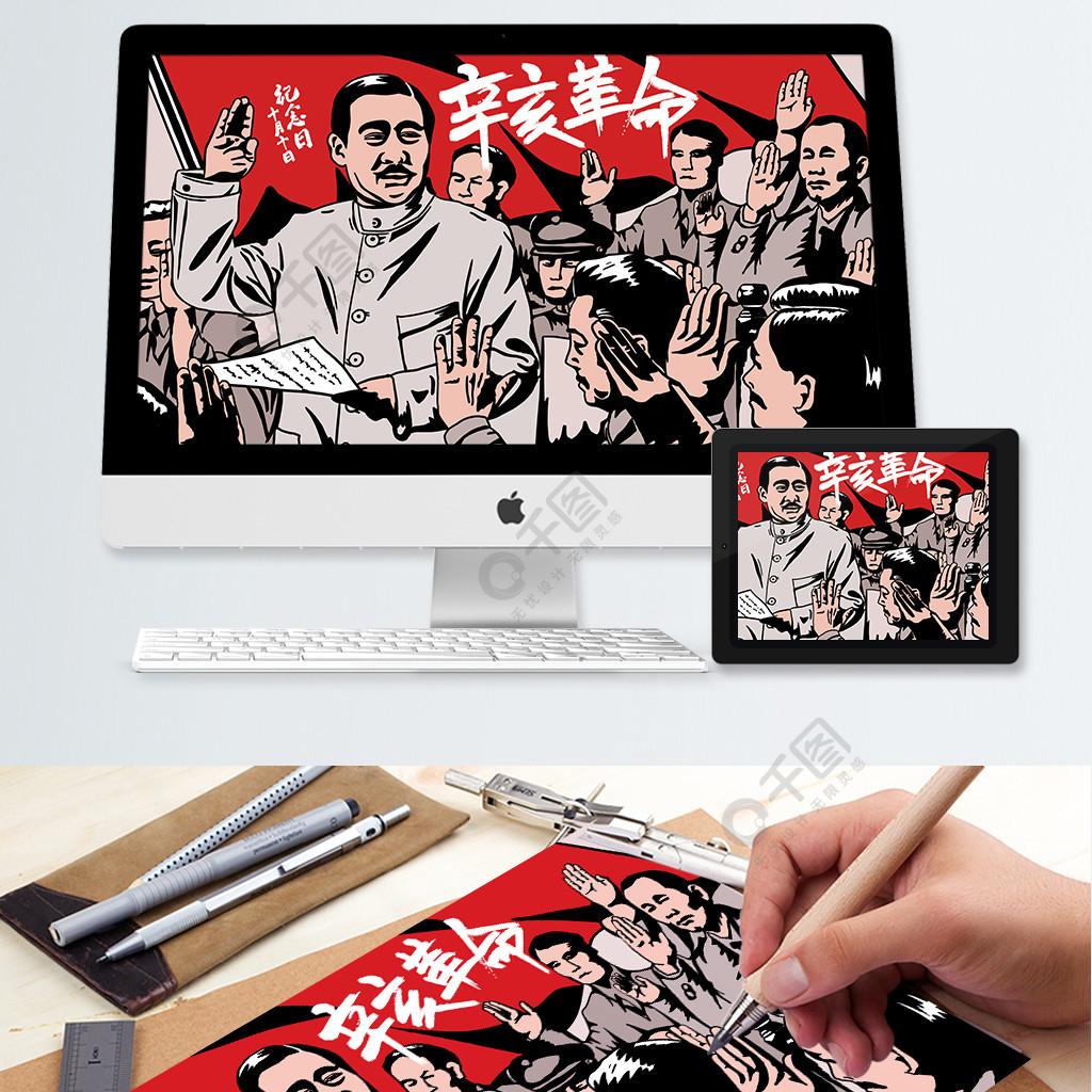 紅色辛亥革命孫中山紀念版畫插畫