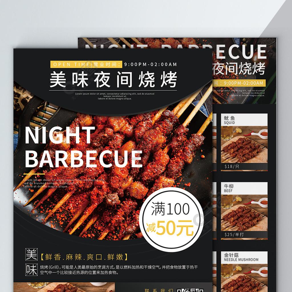 商業夜間燒烤小吃夜宵菜單DM