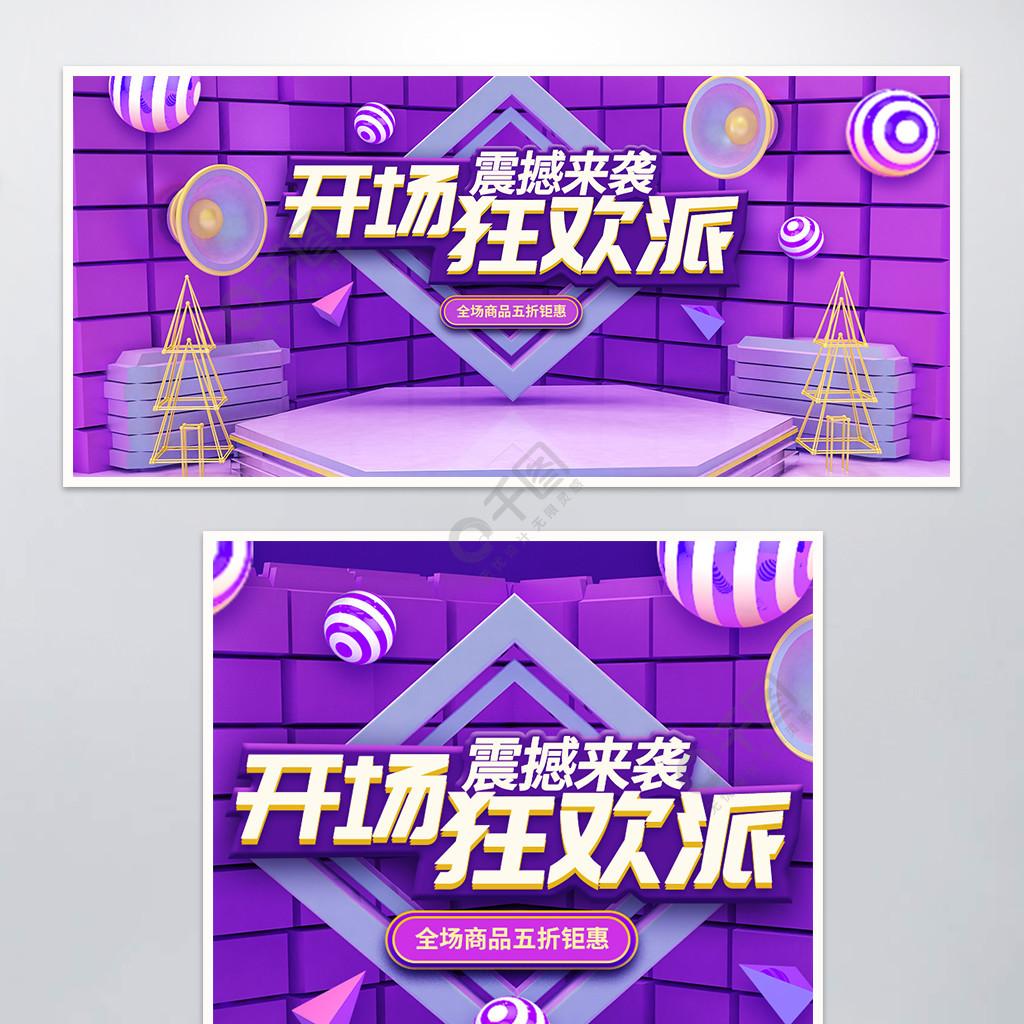 紫色電商開場狂歡派震撼來襲banner
