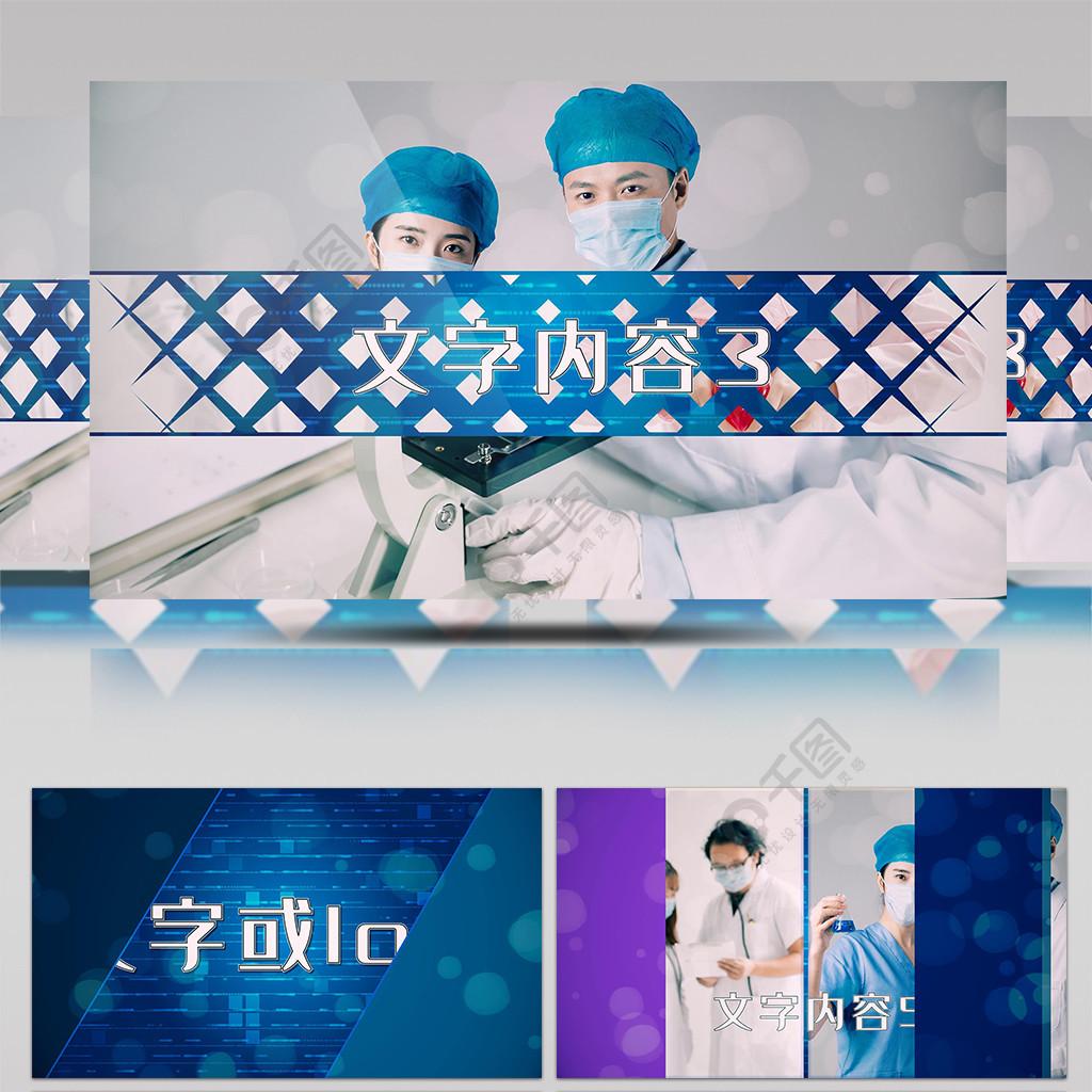 醫療類科技感分屏展示圖片宣傳