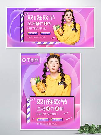 紫色漸變女裝衛衣雙11狂歡節banner