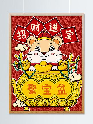 鼠年招財進寶卡通插畫