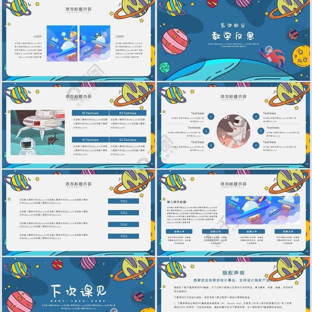 可愛兒童公開課教育培訓課件PPT模板