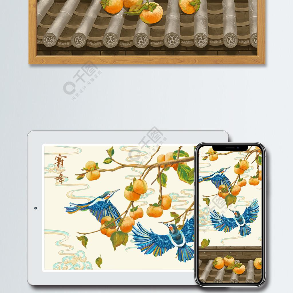 國風水墨彩繪房檐上的柿子和鳥霜降手繪插畫