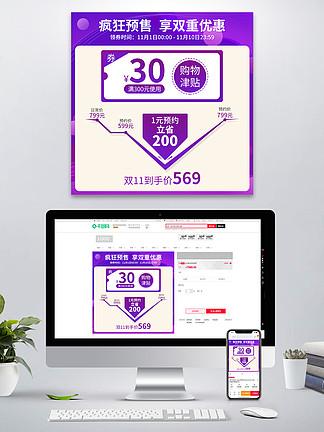 紫色大氣雙11狂歡節數碼家電直通車主圖