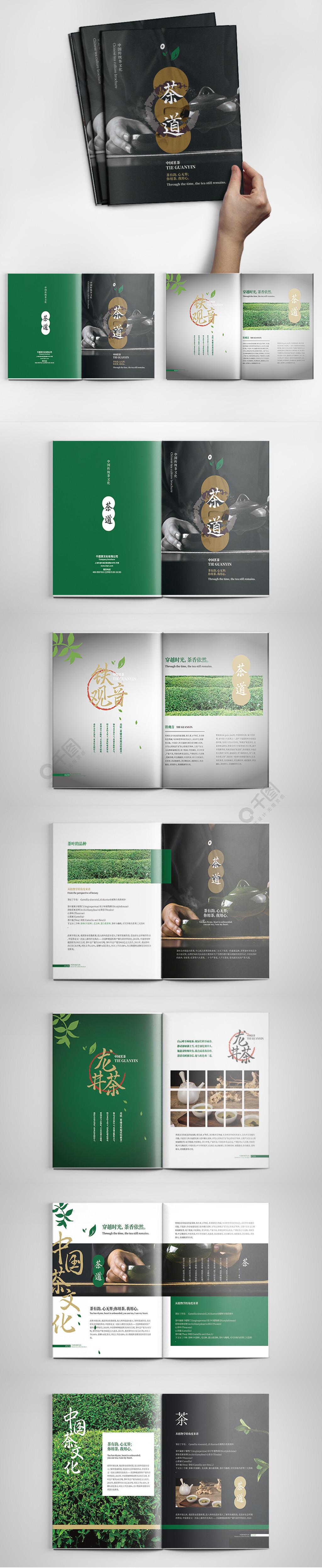 中國茶葉茶文化宣傳畫冊模板