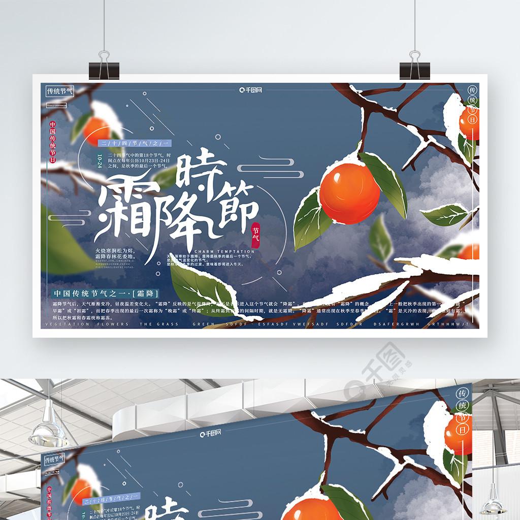 原創手繪風小清新傳統節氣霜降時節宣傳展板