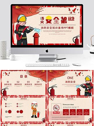 紅色簡約消防安全知識宣傳PPT模板