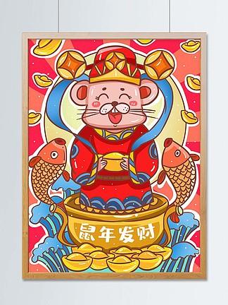 鼠年招財進寶原創卡通插畫