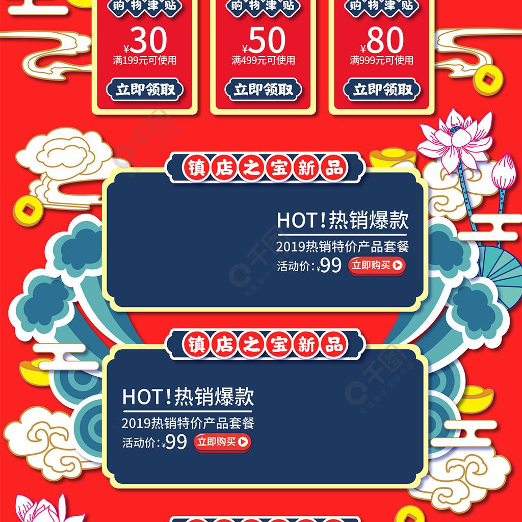 雙11狂歡購物節促銷活動首頁模板
