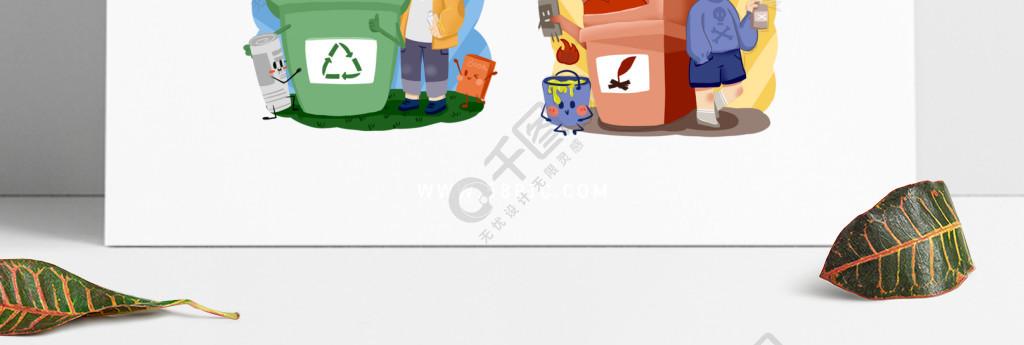 垃圾分類愛護環境可回收廚余垃圾