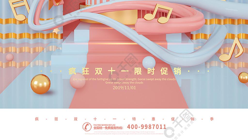 粉色浪漫雙十一上新海報