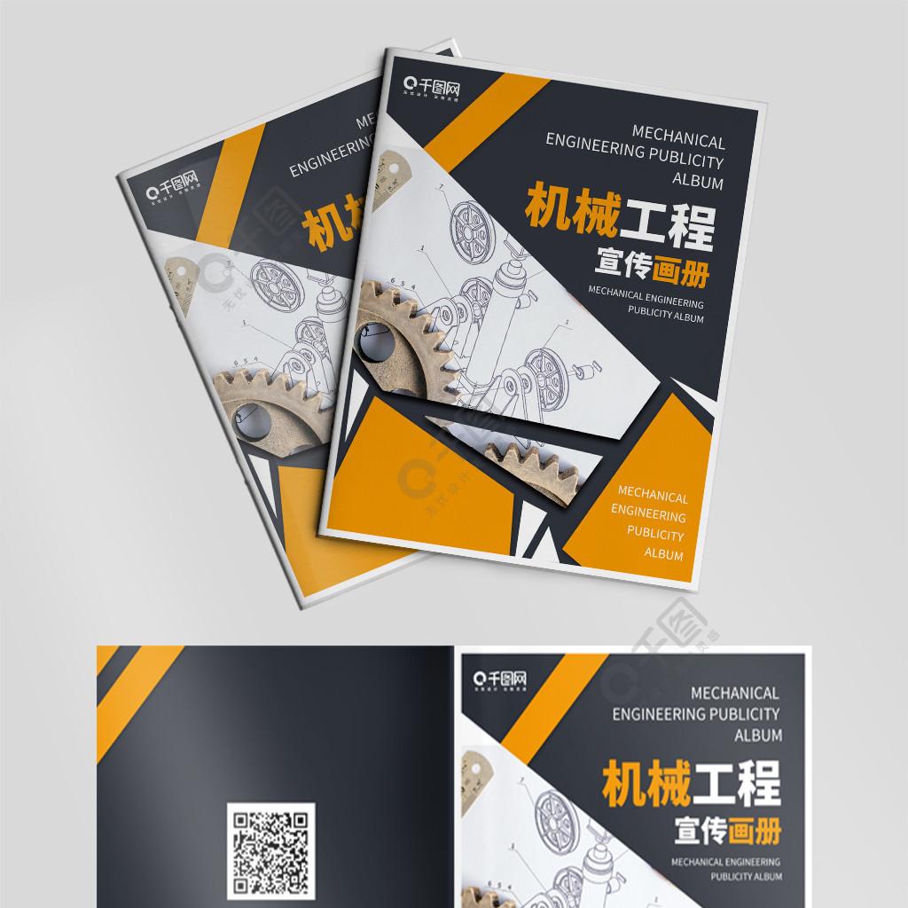 黃色時尚簡約創意機械工程宣傳畫冊封面