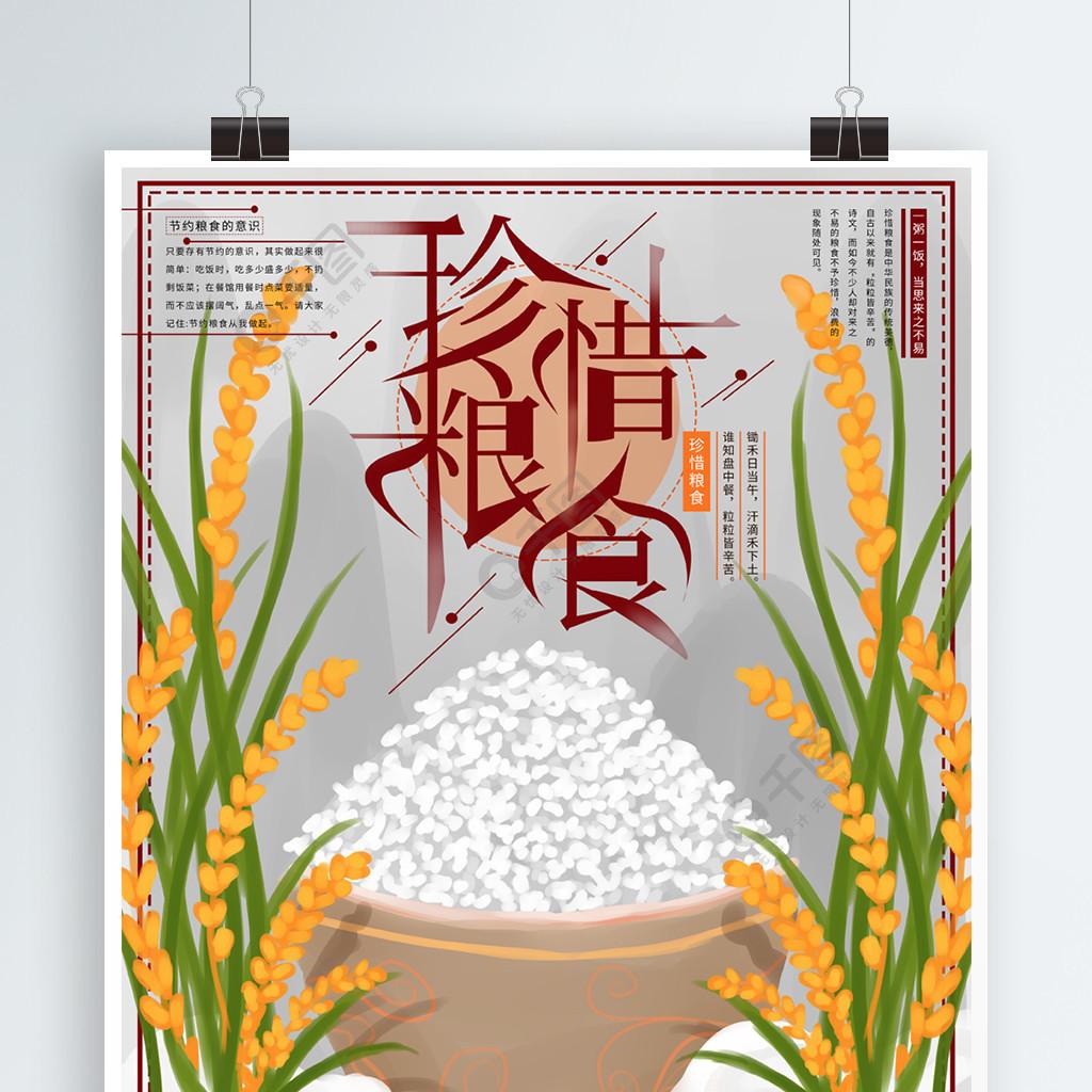 原創手繪珍惜糧食海報