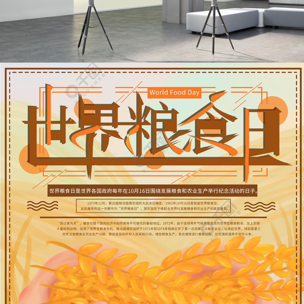 原創手繪世界糧食日節日海報