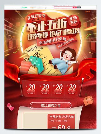 電商淘寶雙11狂歡節促銷紅色卡通手繪首頁