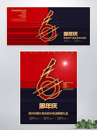 6周年慶海報banner