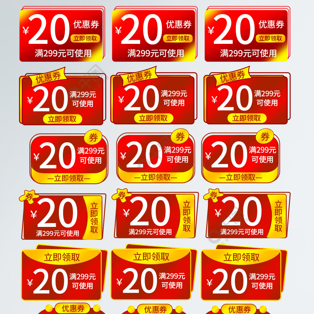 紅色促銷電商淘寶優惠券購物券