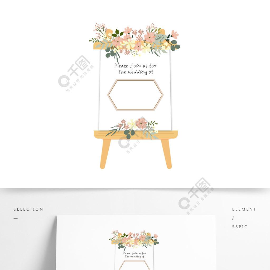 婚禮素材鮮花海報架