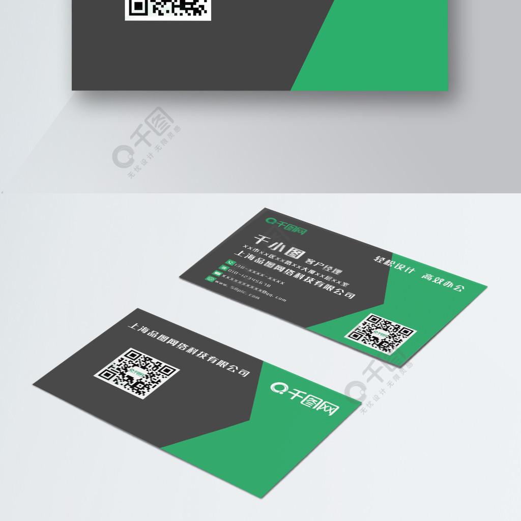 個性創意綠色商務簡約大氣名片