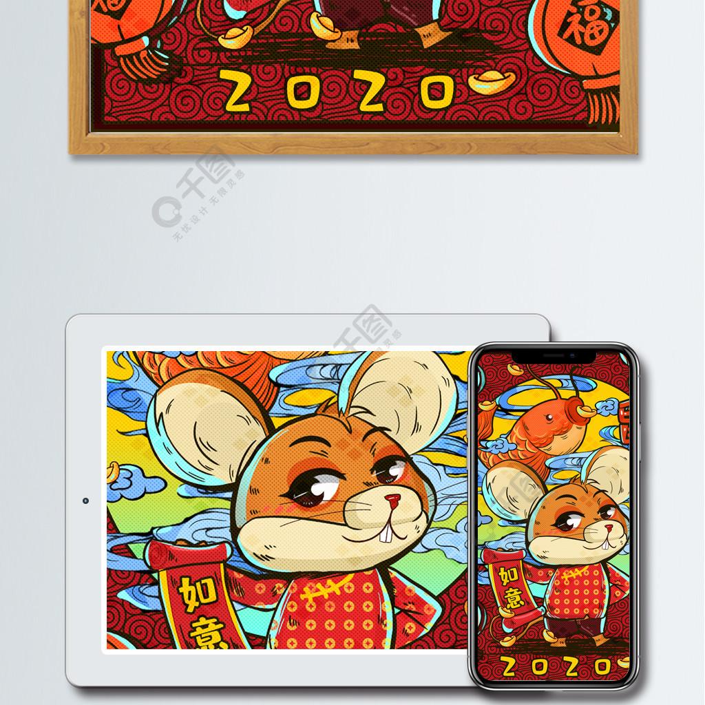 2020鼠年祥云金魚老鼠國潮風原創插畫