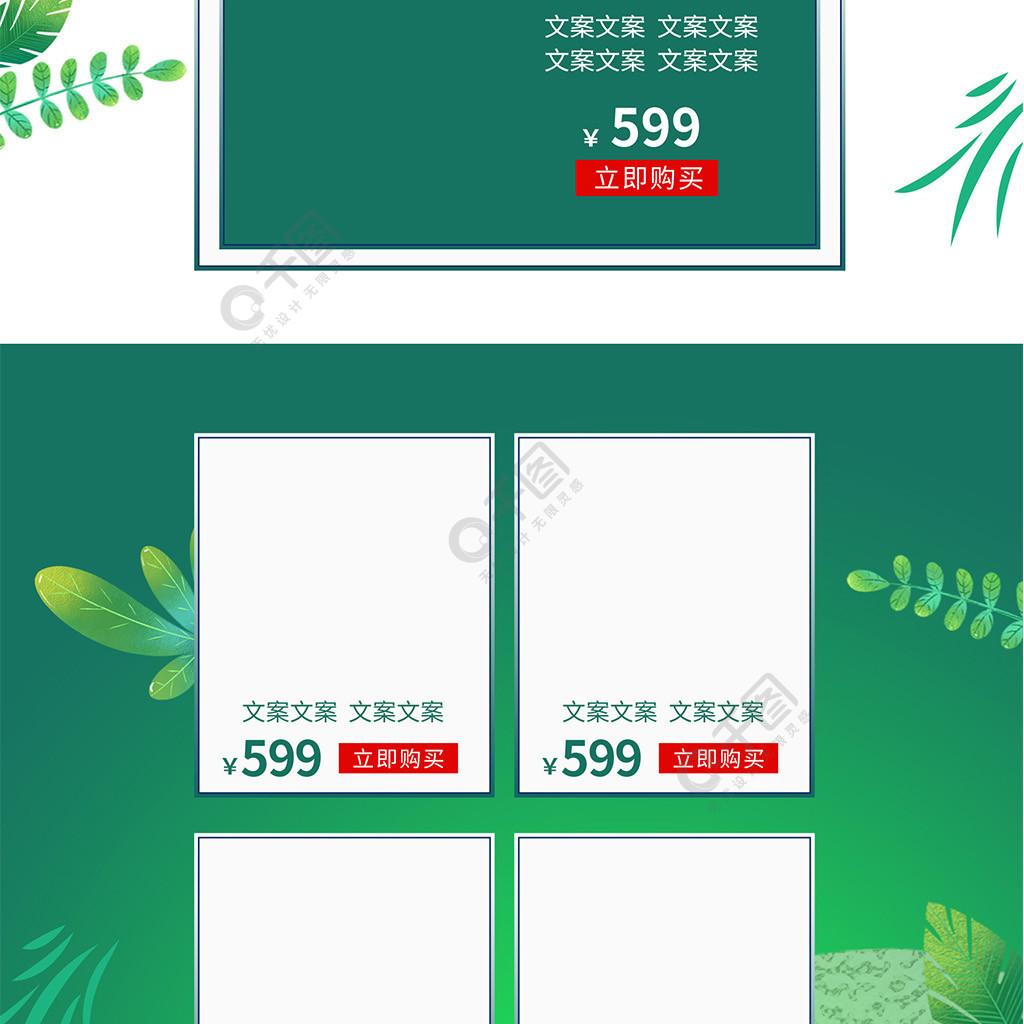 綠色簡約茶飲茶葉茶道首頁模板
