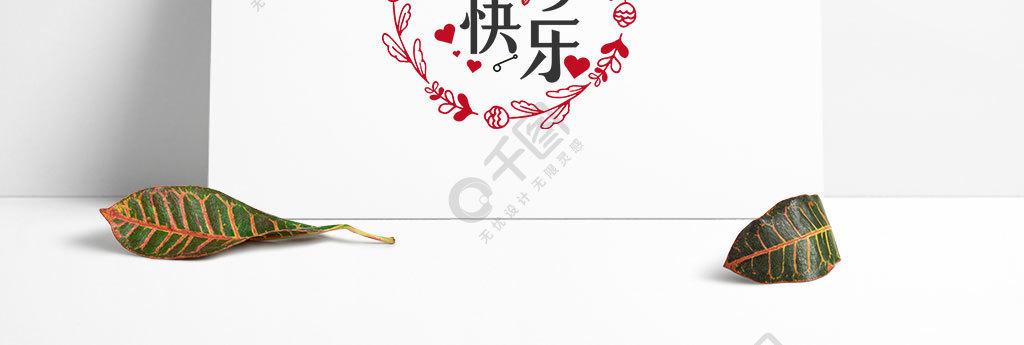 中國傳統節日七夕快樂藝術字矢量