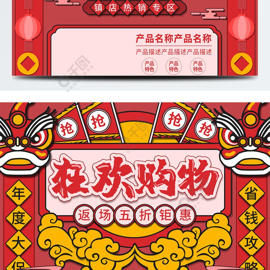 紅色剪紙風狂歡購物節促銷活動首頁