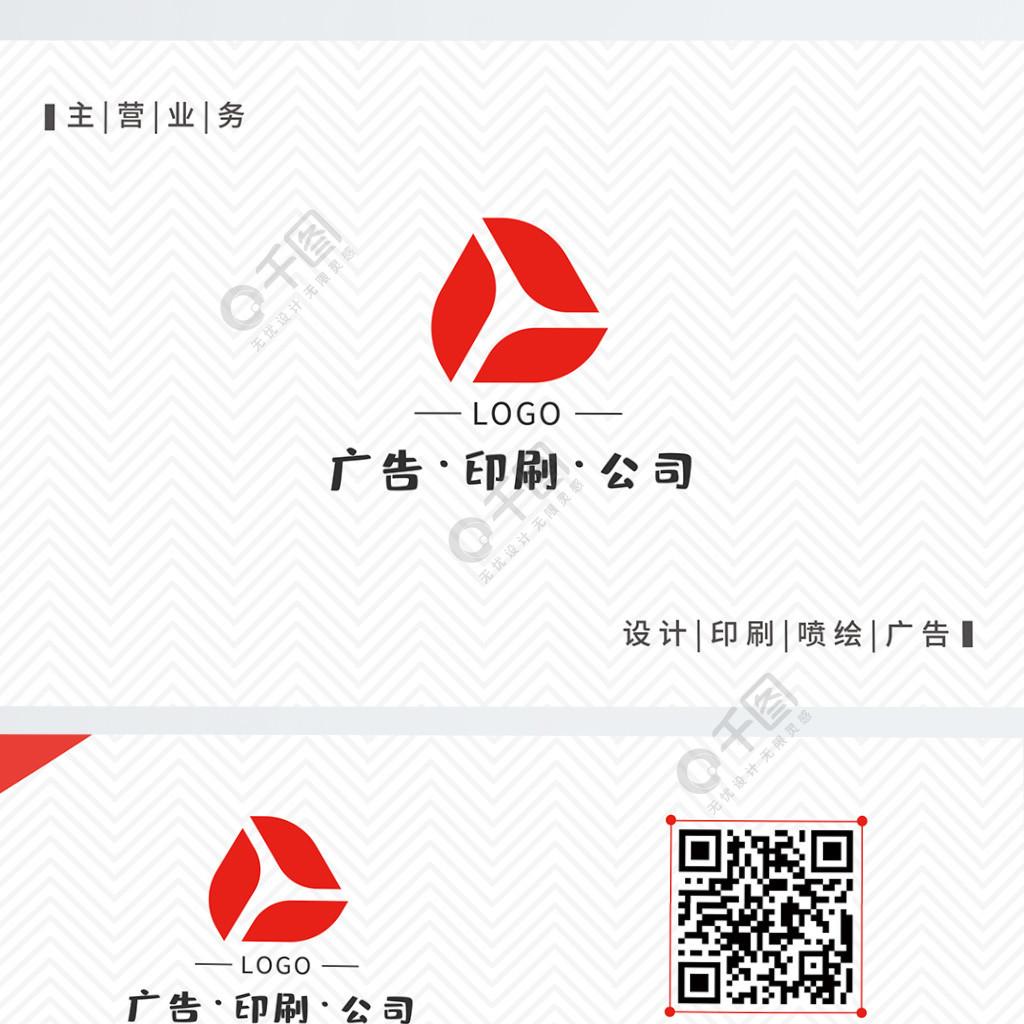紅色白底簡潔扁平廣告設計印刷噴繪公司名片