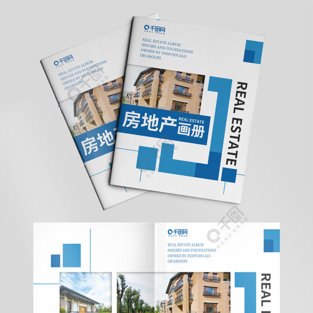 藍色簡約大氣創意時尚房地產畫冊封面