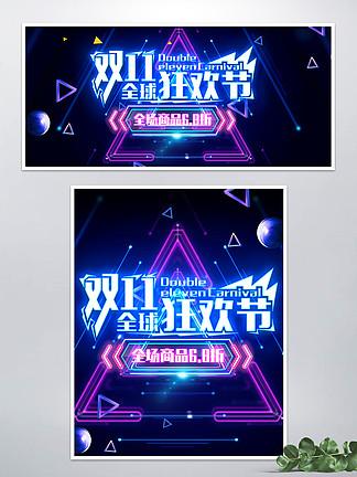 雙十一狂歡節科技感數碼產品banner