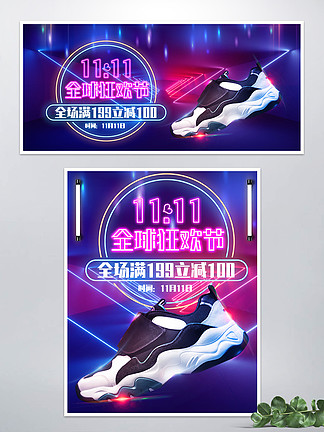 雙11狂歡節霓虹風運動鞋banner海報