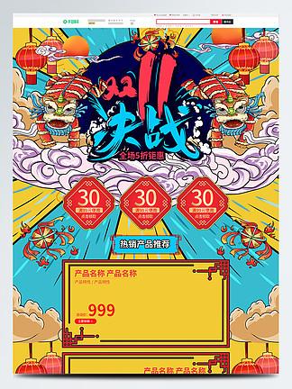 電商雙11國潮風手繪插畫活動大促首頁模板
