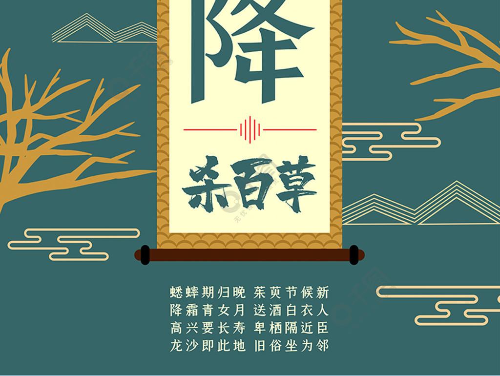 中國傳統節日二十四節氣霜降古典古風海報