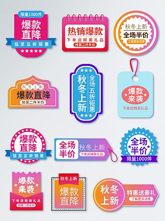 淘寶天貓秋冬上新字體排版促銷標簽