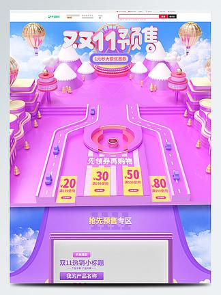 紫色C4D渲染電器雙11預售電商場景首頁