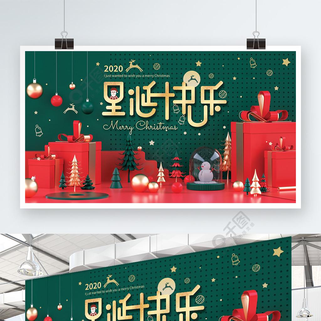 原創c4d場景圣誕快樂展架圣誕字體設計