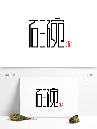 【AI图片设计】字体免费下载_AI字体设计素材3d工业设计大赛优秀作品图片