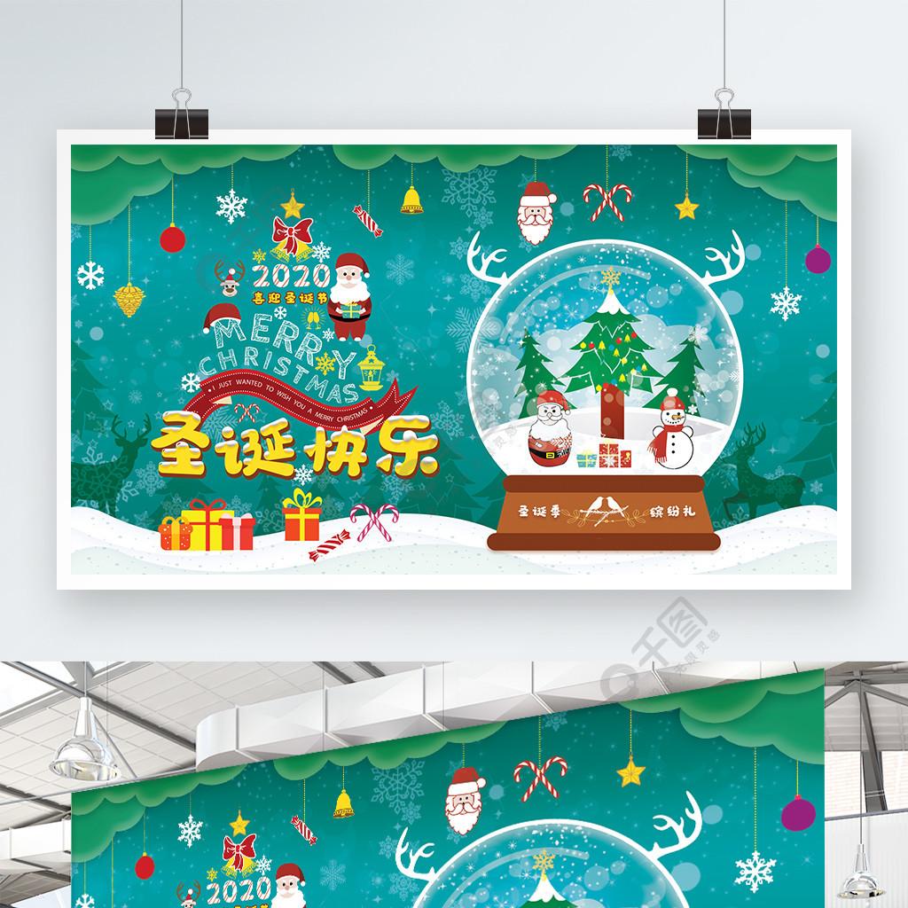 原創插畫圣誕快樂節日活動展架字體設計