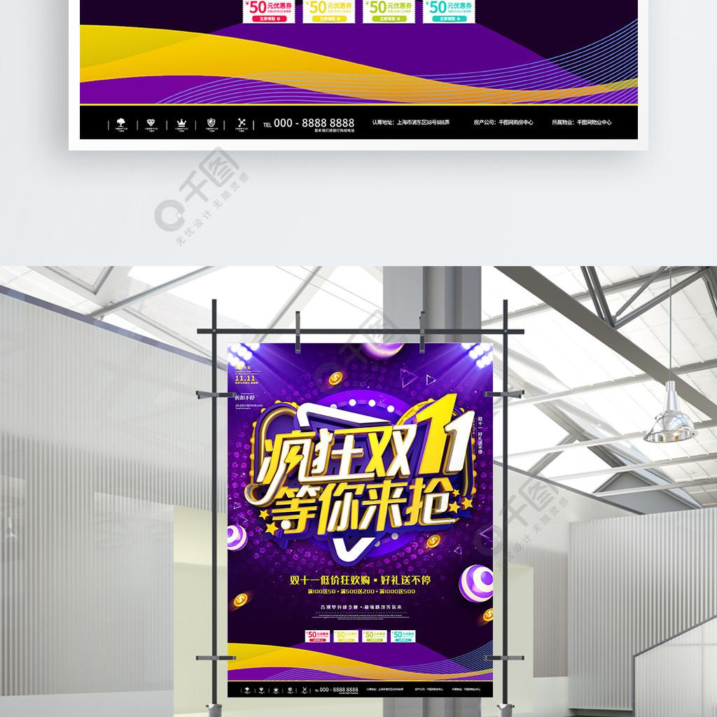 紫色雙十一狂歡促銷購物宣傳海報