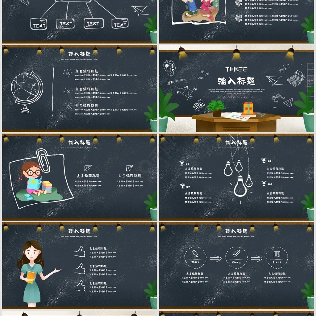 可愛卡通手繪風幼兒園公開課PPT模板